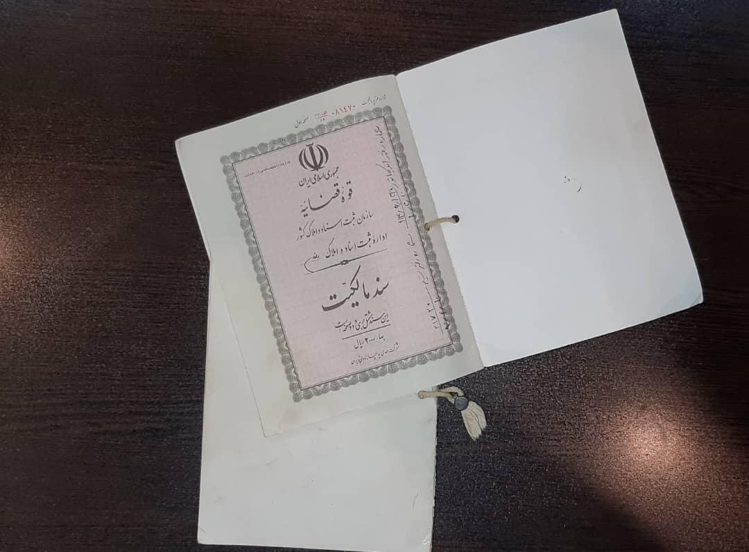 ویدئو توضیحات در باب سند مازاد
