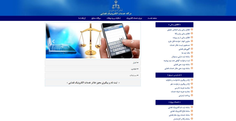 راهنمای جامع نحوه ثبت نام و استفاده از سامانه قضایی ثنا